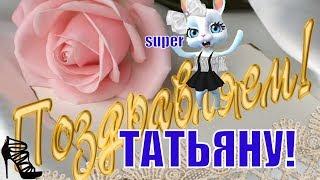 ТАТЬЯНИН ДЕНЬТатьяны деньприкольное видео поздравление 25 января Татьяне