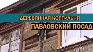 В Павловском-Посаде Дом-ветеран