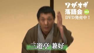 DVDワザオギ落語会 vol.8(ダイジェスト版)
