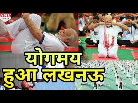 Lucknow में Modi ने किया Yoga, देखिए Full Event