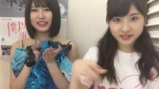 2017.05.30 SHOWROOM 林萌々香、古賀成美.