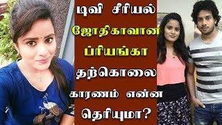 Vamsam Jyothika Suicide - Priyanka | Vamsam | TV Serial | Jyothika | Priyanka Suicide