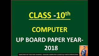 CLASS-10   Computer Paper Year 2018 Solution @ Swastik Computer Class By Harsh Shrivastava