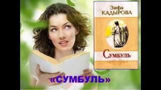"""буктрейлер на книгу Зифы Кадыровой """"Сумбуль"""""""