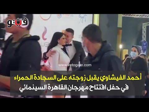 أحمد الفيشاوي يقبل زوجته على السجادة الحمراء في حفل افتتاح مهرجان القاهرة السينمائي