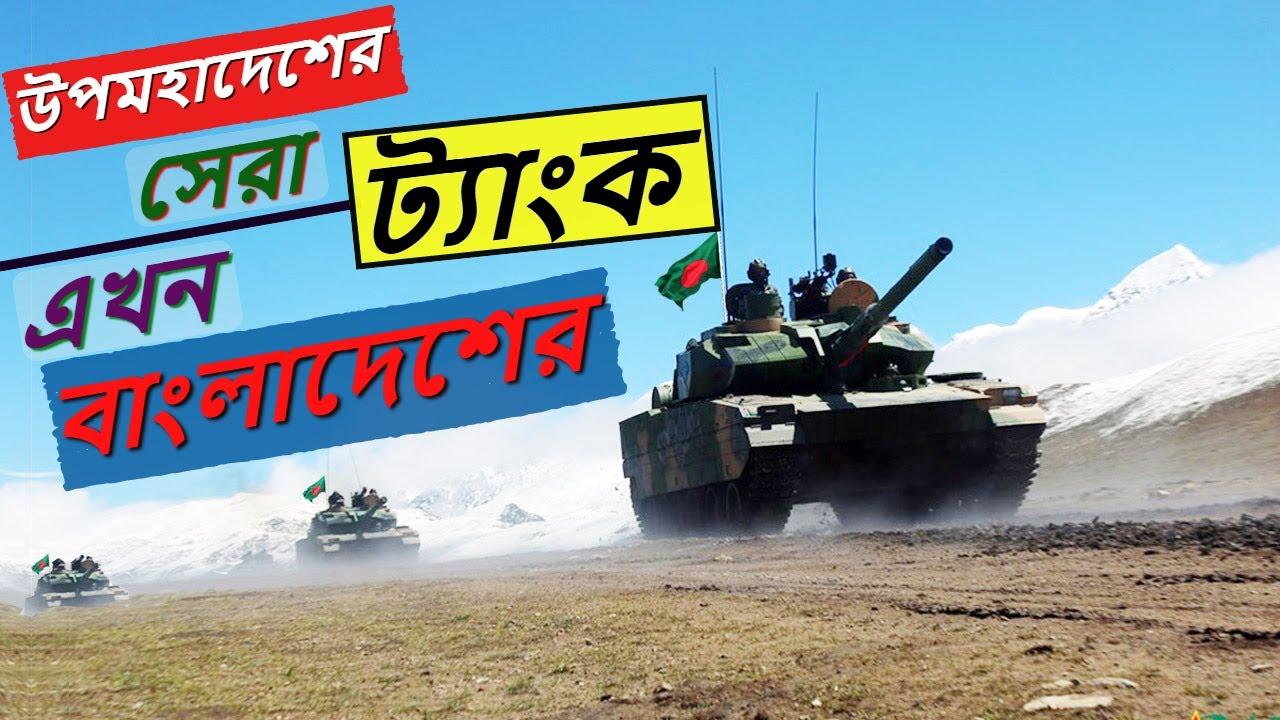 দঃএশিয়ার সেরা ট্যাংক এখন বাংলাদেশ ঘরে,দুঃচিন্তায় পড়বে প্রতিবেশীরা। S.Asia Best tank-Bangladesh Army