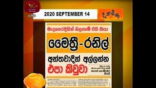 Ayubowan Suba Dawasak   Paththara   2020- 09-14  Rupavahini Thumbnail