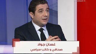 الحدث - غسان جواد