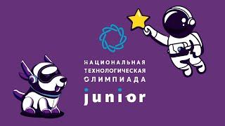 НТО Junior / Технологии для космоса