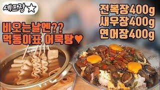 전복장,연어장,새우장 덮밥 ,  어묵탕 먹동이 먹방 (…