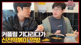 남순x감스트 신전떡볶이 먹방+우정링 맞추기....[20…