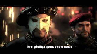 Литерал (LITERAL) ASSASSIN'S CREED II