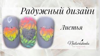 Листья на ногтях Ветки на ногтях Радужный дизайн ногтей Весенний дизайн ногтей