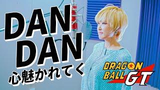 Dragon Ball GT op 드래곤볼 GT op - Dan Dan Kokoro Hikareteku 점점 마음이 이끌려 [Vocal Cover by Studio aLf]