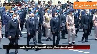 الرئيس السيسي يتقدم الجنازة العسكرية للفريق العصار بمسجد المشير طنطاوي