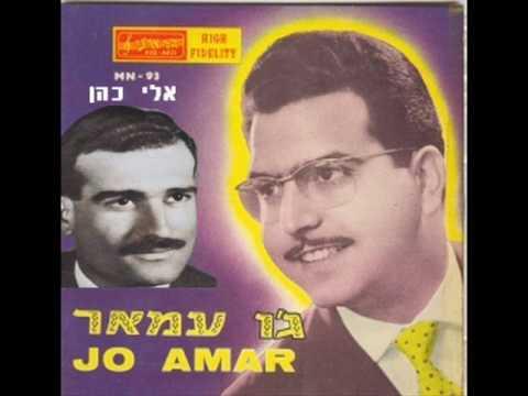 ג'ו עמר - שיר לזכרו של המרגל אלי כהן
