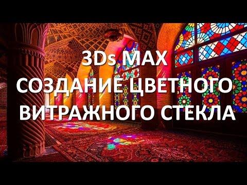 3Ds MAX. CORONA RENDERER. Создание витража. 3Ds MAX