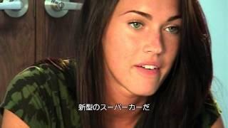 「トランスフォーマー」特別映像/ミカエラ役 ミーガン・フォックスのオ...
