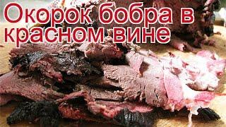 Рецепты из бобра - как приготовить бобра пошаговый рецепт - Окорок бобра в красном вине за 120 минут
