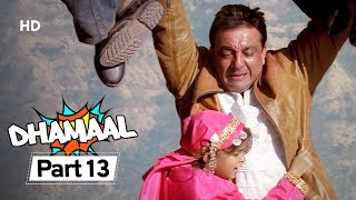 Dhamaal - Superhit Comedy Movie - Sanjay Dutt - Asrani - Aashish Chaudhary  #Movie In Part 13