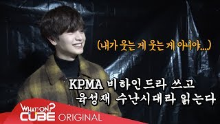 비투비(BTOB) - 비트콤 #77 (2018 KPMA 비하인드)