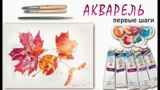 Как нарисовать ОСЕННИЕ ЛИСТЬЯ акварель и акрил! Урок рисования для начинающих! Арт и декор просто!