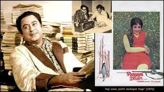 Kishore Kumar - Paraya Dhan (1971) - 'aaj unse pehli mulaqat hogi'