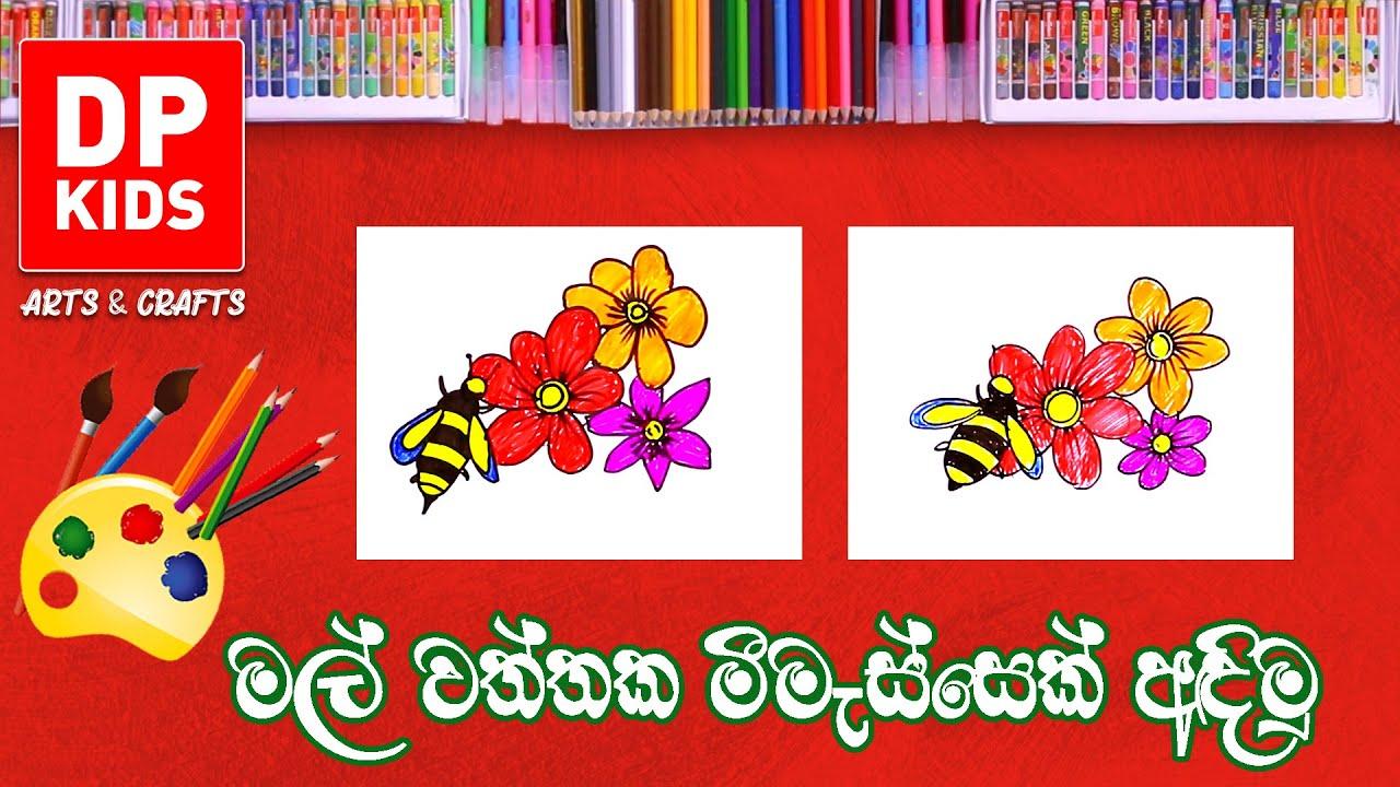 මල් වත්තක මී මැස්සෙක්ව අදිමූ  Let's draw a Flower Garden With Bee- DP KIDS ARTS & CRAFTS (Video 482)