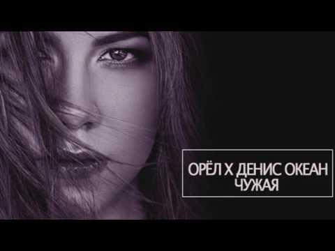 Орёл х Денис Океан - Чужая (2016)