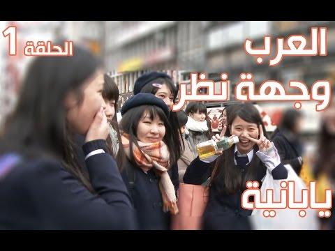 العرب وجهة نظر يابانية الحلقة الأولى - 日本人視点でアラブを見る~第一エピソード
