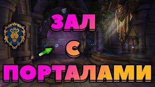 Обзор на новый зал с порталами в Штормграде. WOW BFA 8.1.5