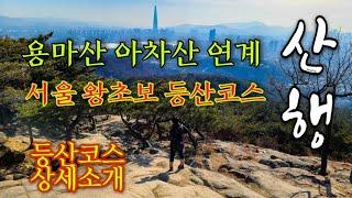 [서울등산]용마산 아차산 연계산행/아차산 용마산 등산코…