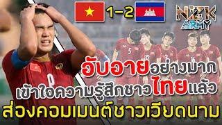ส่องคอมเมนต์ชาวเวียดนาม-หลังแพ้ให้กัมพูชา-1-2-จนต้องตกรอบในศึกฟุตบอลอาเซียน-aff-u-18