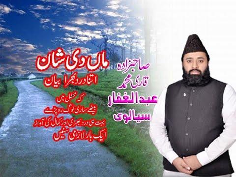 Qari Muhamma Abdul Ghaffar Sialvi-maa di shaan-ما ں دی شا ن