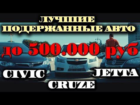 АВТО за 500.000.Chevrolet