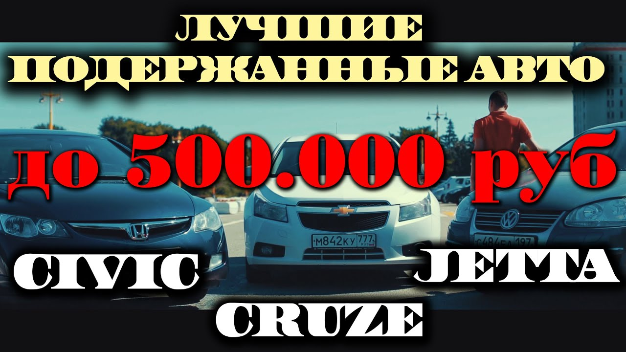 ТОП 5 ЛУЧШИХ Б\У АВТО ЗА 500 000 РУБЛЕЙ! - YouTube