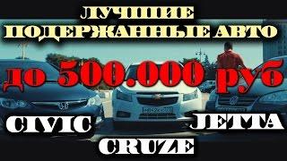 АВТО за 500.000.Chevrolet СRUZE,Volkswagen JETTA,Honda CIVIC.. ILDAR AVTO-PO(Обзоры лучших автомобилей в своем бюджете: http://www.youtube.com/playlist?list=PLRxwTUeHPWhEnIcS82Py-p7ZEDFJy3psR Развод и Обман при ..., 2016-03-07T16:52:51.000Z)