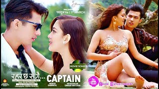 Rahar Chha Sangai - Captain Movie Song Release || Anmol Kc | Upasana | Anju Pant