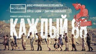 КАЖДЫЙ 88  Короткометражный художественный фильм  Аутизм