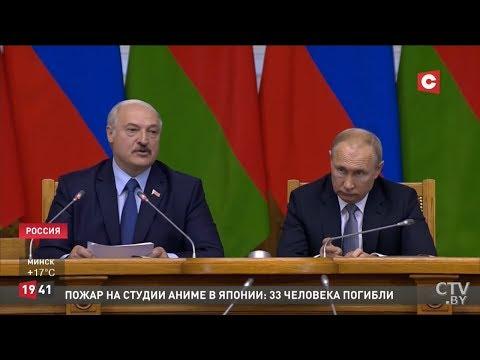 Лукашенко - Западу: