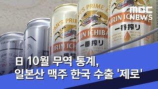 日 10월 무역 통계, 일본산 맥주 한국 수출 '…