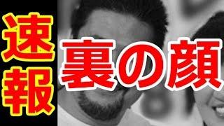 【速報】テレビとは全然違う…!? 北斗晶の夫・佐々木健介の裏の顔 宜しけ...