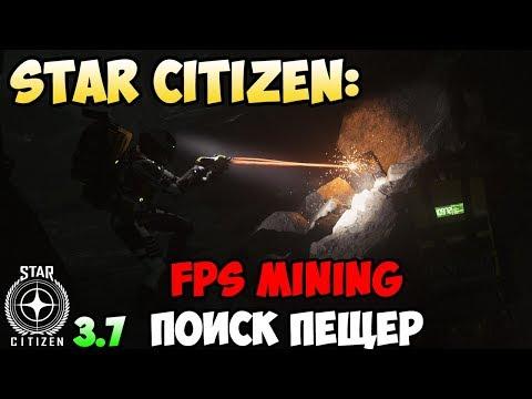 Star Citizen: FPS MINING \ Поиск пещер
