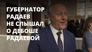 Губернатор Радаев заявил, что не слышал о дебоше Радаевой