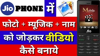 Jio Phone Me Video Editing Kaise Karen || Part 4 || How To Video Editing In Jio Phone screenshot 5