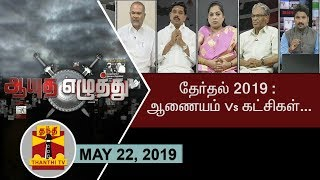 (22/05/2019) Ayutha Ezhuthu : Election 2019 : Election Commission Vs Parties   ThanthiTV