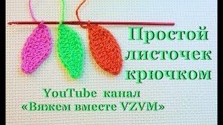 Простой листочек крючком Урок 27   Simple leaf crochet