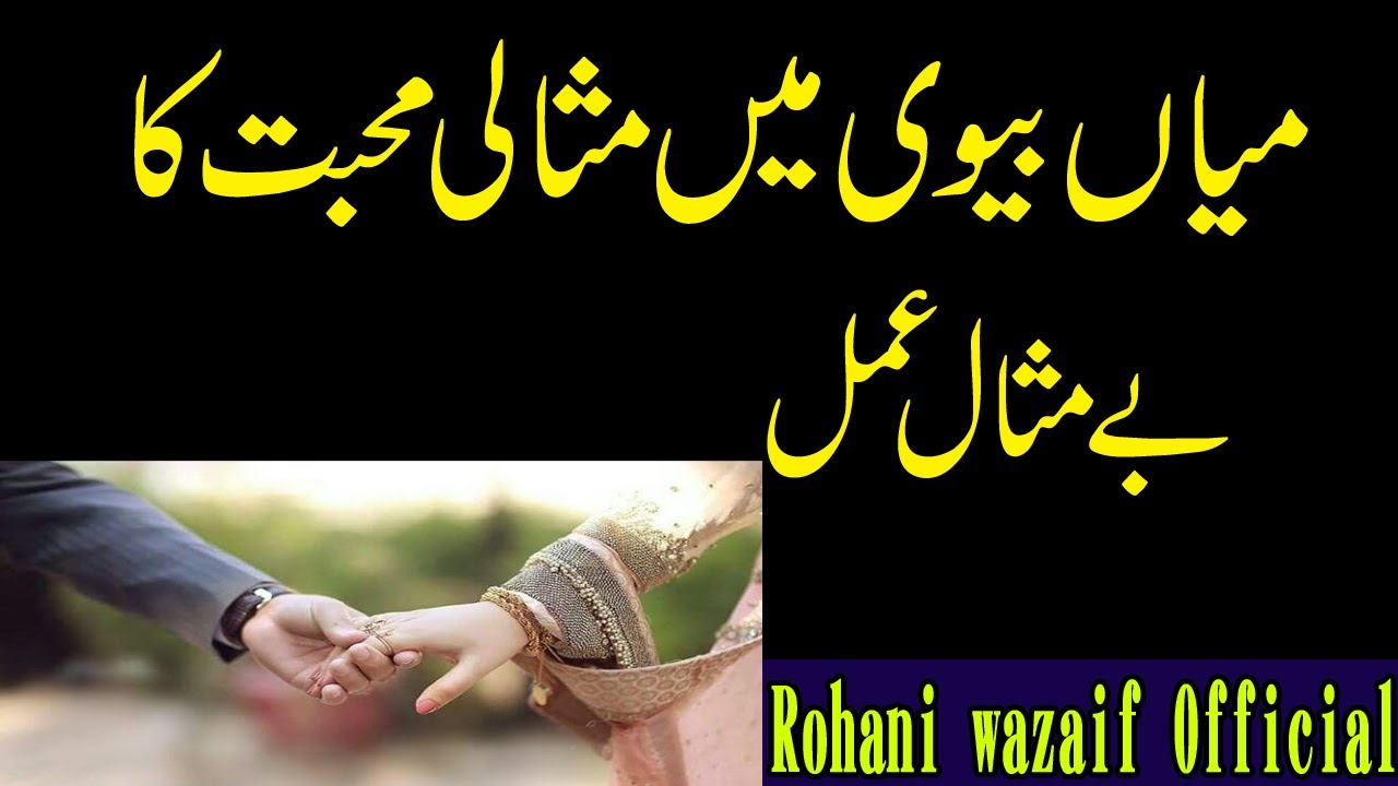 taweez for husband and wife love || Manter wazifa for husband wife love ||  wazifa for love