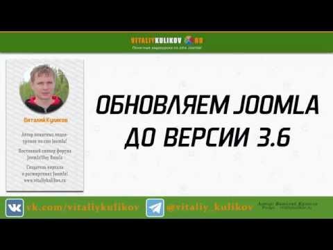 Онлайн обновление блога Joomla до версии 3.6