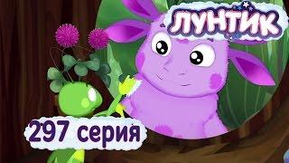 Лунтик и его друзья - 297 серия. Поиграли